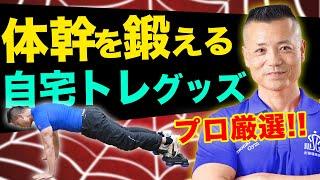 【簡単自宅トレ】プロおすすめの筋トレグッズ ベスト3  スパイダーマッチョ編