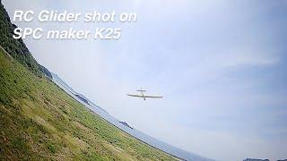 RCグライダーをFPVマイクロドローンで撮影!