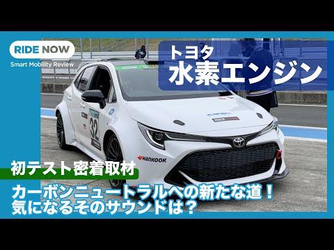 密着取材! トヨタ 水素エンジンレーシングカー初テスト by 島下泰久 × 難波賢二