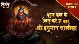 Hanuman Chalisa | Sunil Dhyani & Manjit Dhyani | Channel Divya  HD