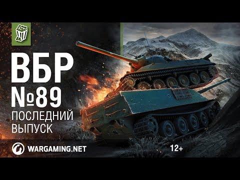 Последний выпуск. ВБР № 89