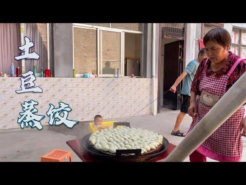 天天奶奶用韭菜和土豆做蒸饺,皮薄馅香,蒸一锅家人也爱吃【乡村的味道官方频道】