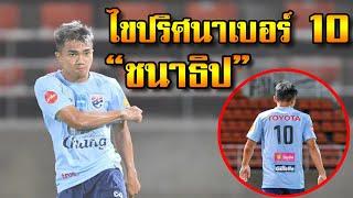 """ไขปริศนาเบอร์ 10 """"ชนาธิป"""" ทีมชาติไทยชุดใหญ่ ลุยคัดบอลโลก"""