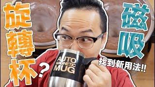 發現新版神奇攪拌杯的新用法?!磁吸式設計太威啦!《阿倫來介紹》