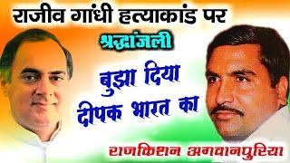 श्रद्धांजलि, स्व. राजीव गांधी जी की पुण्यतिथि पर, बुझा दिया दीपक भारत का, Rajkishan Agwanpuria