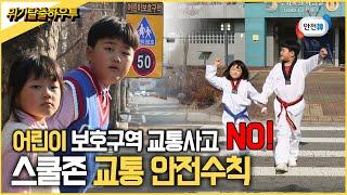 [생활안전] 어린이 보호구역 교통사고 NO!ㅣ어린이도 지켜야 할 스쿨존 교통 안전수칙ㅣ위기탈출 하우투(how to)