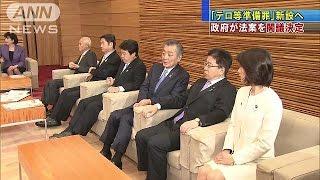 """""""共謀罪""""法案を閣議決定今国会で成立目指す17/03/21"""