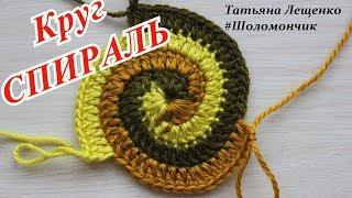 Вязание крючком. Урок 15.1 - Круг спираль (начало)   Spiral crochet circle motif