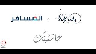 عاشقينك - راشد الماجد | أغنية اليوم الوطني الـ 90 - المسافر تحميل MP3