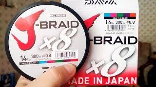Леска плетеная daiwa j-braid x8 0.06мм