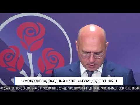 В Молдове подоходный налог физлиц будет снижен