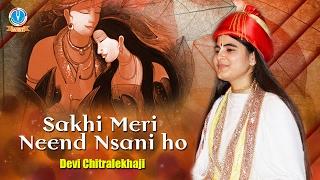Sakhi meri neend Nsani ho Devi Chitralekhaji