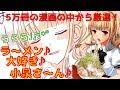 【おすすめ漫画紹介】ラーメン大好き小泉さん 美少女が色んなラーメンを食べ尽くす本格派ラーメングラフィティ「借りに行こうぜ」第15回