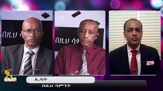 ESAT Bezih Samint Sisay with Ato Frehiywot Samuel and Dr. Deresse Getachew Mon 15 Oct 2018