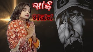 NAAM PAWAN SUKHDAAI / SAI BABA BHAJAN / ANUPAMA DAS - Download this Video in MP3, M4A, WEBM, MP4, 3GP