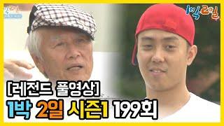 [1박2일 시즌 1] - Full 영상 (199회) /2Days & 1Night1 Full VOD 199