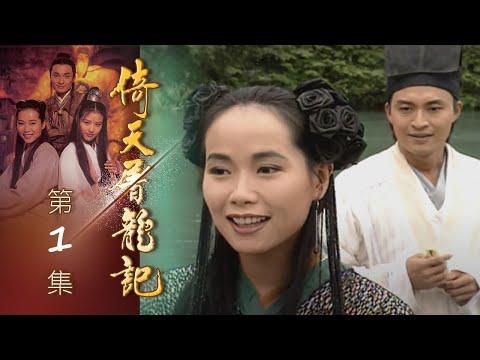 倚天屠龍記(1994)