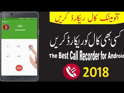Best Automatic call recorder for android || 2018 || New