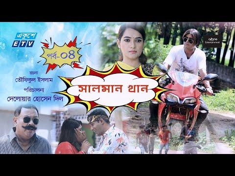 Salman Khan | সালমান খান |EPI -04| Akhmo Hasan | Anny Khan | Bangla New Comedy Natok
