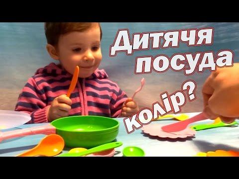 Дитячя посуда іграшки для самих маленьких Як навчити дитину розрізняти кольори Kids toys Dishes
