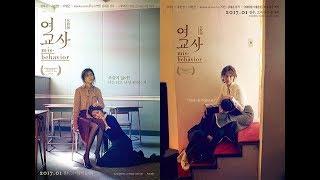 اغاني حصرية الفلم الكوري الطالب و المعلمة الخصوصية Misbehavior +18 مترجم للعربية تحميل MP3