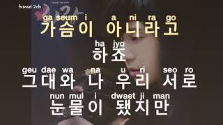 [KARAOKE] HYOLYN - Become Each Others' Tears (서로의눈물이되어) [hwarang]