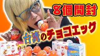 台湾で買った海外版チョコエッグの中身のおもちゃヤバすぎwww【キンダージョイ】