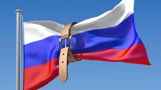 Сегодня горячие новости России 2019: ВЕвропе захотели отказаться отсанкций против РФ.
