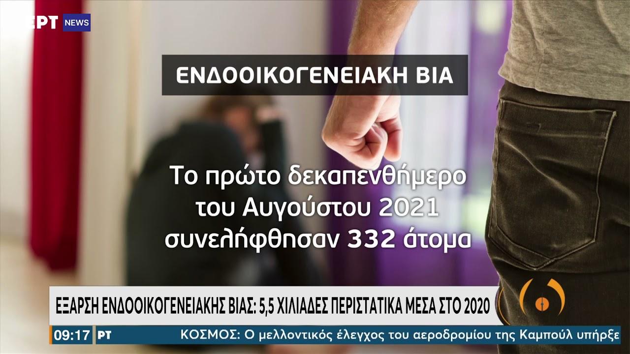 Ανησυχητική έξαρση της ενδοοικογενειακής βίας το 2020 | 24/08/21 | ΕΡΤ
