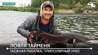 Приполярный урал рыбалка сплав