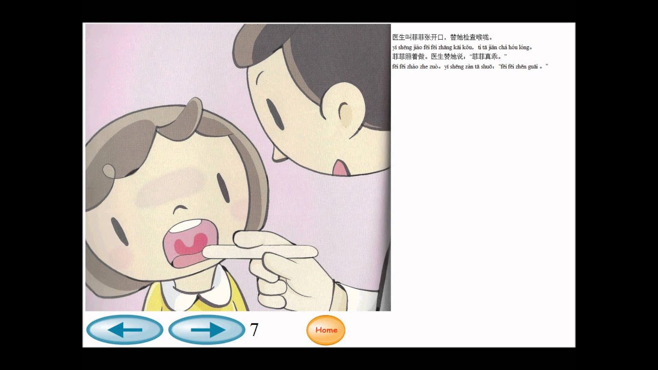 Audio Mandarin Chiese Books for Kids -  Visiting the Doctor 普通话语音书 - 看医生