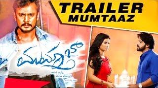 Mumtaz Official Trailer