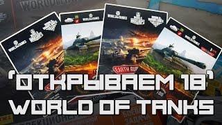 """Открываем...18"" Карточки World of Tanks / WOT / Танки"