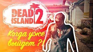 dead island 2 когда выйдет?!