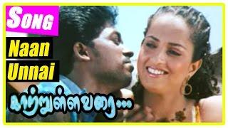Kaatrulla Varai Tamil Movie | Scenes | Naan Unnai Song | Suresh Agree To Marry Madhupriya | Pranathi
