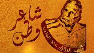 شاعر وطن.. عبد الرزاق عبد الواحد - العراق