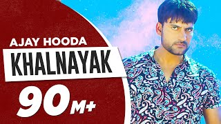 Ajay Hooda | Khalnayak (Full Video) | Sandeep Surila | Haryanvi Song 2020 | Speed Records Haryanvi