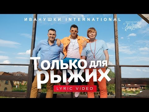Иванушки International — «Только для рыжих» (Official Lyric Video)