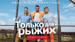 Иванушки International - Только для рыжих  (Lyric Video)