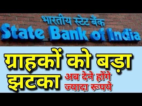 SBI Big Updates- New Rules 2018-2019  State Bank Of India Latest News Hindi  MCLR Car & Car Loan EMI