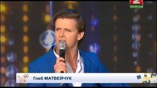 Глеб Матвейчук - Эти глаза напротив. Славянский базар в Витебске