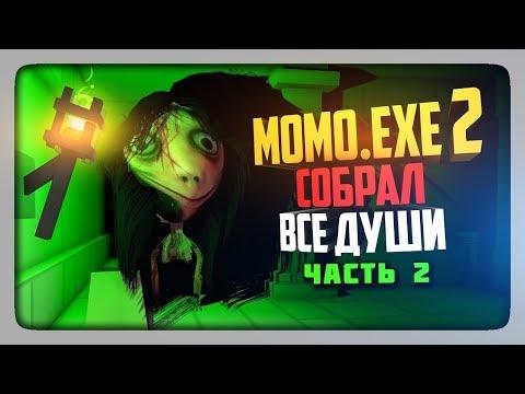 СОБРАЛ ВСЕ ДУШИ МОМО! ✅ MOMO.EXE 2 HORROR GAME Прохождение #2 (видео)