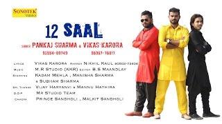 Video New Haryanvi Song | Teaser | 12 Saal | Pankaj Sharma | Vikas Karora | Full Song Coming Soon| Sonotek