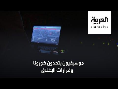 العرب اليوم - شاهد: حفلات سرية في باريس تتحدى قرارات الإغلاق