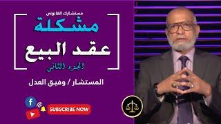 مشكلة عقد البيع ج٢ برنامج مستشارك القانونى  أ   أحمد أبو المعاطى مع  أ   وفيق العدل