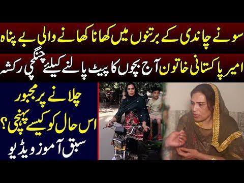 پاکستانی امیر کبیر خاتون آج چنچی رکشہ چلانے پر مجبور سبق ٓاموز کہانی :ویڈیو دیکھیں