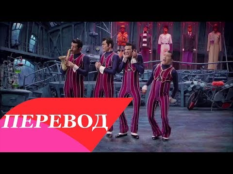 Lazy Town - We Are Number One Перевод