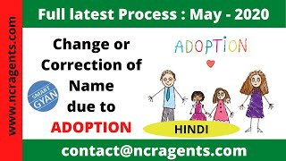 Due to adoption : Name Change and correction of self and parents : Full process explained in Hindi