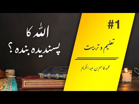 Allah Ka Pasandeeda Banda? || Teachings of Allah and Prophet Muhammad ﷺ in Qasim's Dreams Part 1