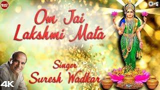 Om Jai Lakshmi Mata | ॐ जय लक्ष्मी माता | Suresh Wadkar | Lakshmi Mata Aarti | Mata Ki Aarti